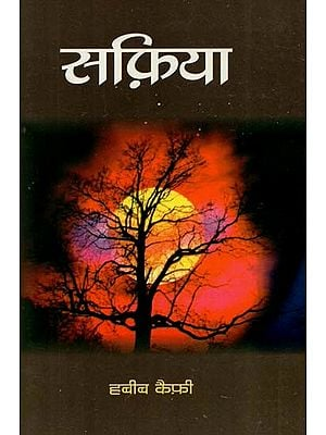 सफ़िया : Safia (Novel)