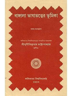Introduction to Bengali Linguistics