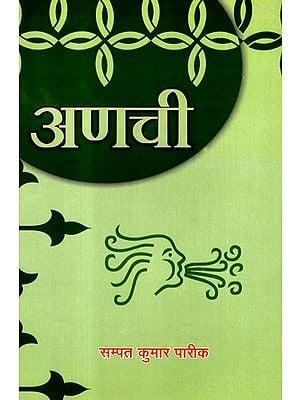 अणची- Anchi (Novel)