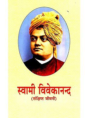 स्वामी विवेकानन्द (संक्षिप्त जीवनी)- Swami Vivekananda (A Brief Biography)