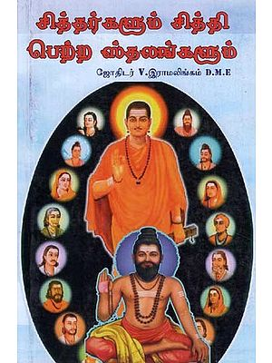 Siddhars and Siddhi Places (Tamil)