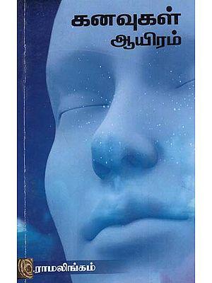 Dreams Thousand (Tamil)