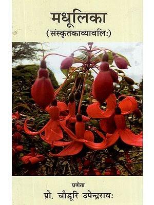मधूलिका (संस्कृतकाव्यावलि:)- Madhulika (Sanskrit Poetry)