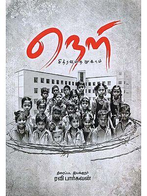 Neri (Tamil)