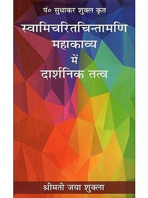 स्वामि चरितचिन्तामणि महाकाव्य में दार्शनिक तत्व- Philosophical Elements in Swami Charitchintamani Epic