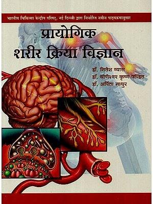 प्रायोगिक शरीर क्रिया विज्ञान - Experimental Physiology