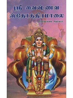Sri Vaishnava Gospal (Tamil)