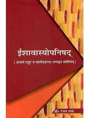 ईशावास्योपनिषद्- Ishavasya Upanishad with Shankar and Swami Dayanand Bhashya