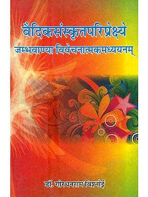 वैदिकसंस्कृतपरिप्रेक्ष्ये जम्भवाण्या विवेचनात्माकमध्ययन्म्-  Vedic Sanskrit Perspective