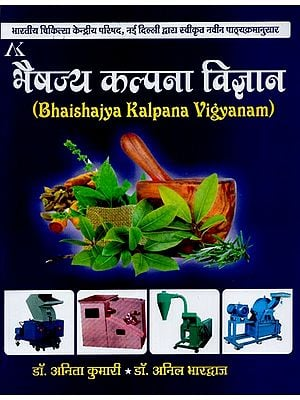 भैषज्य कल्पना विज्ञान - Bhaishajya Kalpana Vijnanam