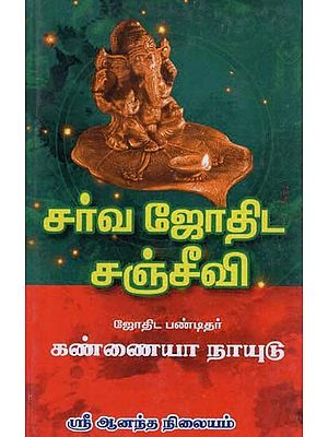 Sarva Jodita Sanjeevi (Tamil)