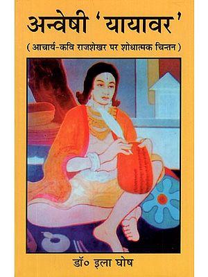 अन्वेषी ''यायावर' (आचार्य कवि राजशेखर पर शोधात्मक चिन्तन)-Anveshi ' Yayaver ' ( Acharya Kavi Rajshekhar Par Shodhatmak Chintan )