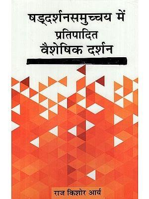 षड्दर्शन समुच्चय में प्रतिपादित वैशेषिक दर्शन- Shad Darshan