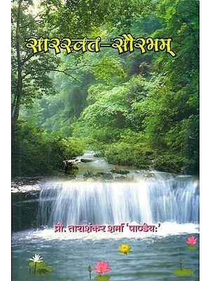 सारस्वत सौरभम्- Saraswat Saurabham (Prose Verse Drama Compilation)