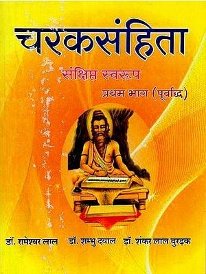 चरकसंहिता संक्षिप्त स्वरुप - Charak Samhita Brief Explanation (Part- First)