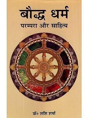 बौद्ध धर्म परम्परा और साहित्य- Buddhism Tradition and Literature