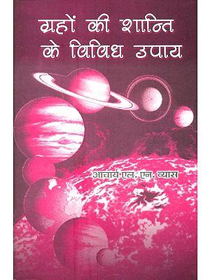 ग्रहों की शान्ति के विविध उपाय- Various Remedies For Graha Shanti (Remedial Astrology)