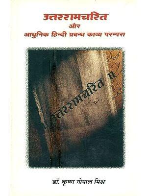 उत्तररामचरित और आधुनिक हिन्दी प्रबन्ध काव्य परम्परा- Uttara Ramcharit And Modern Hindi Prabandha Poetry Parampara
