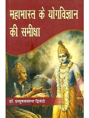 महाभारत के योगविज्ञान की समीक्षा- Review Of Yogic Science Of Mahabharata