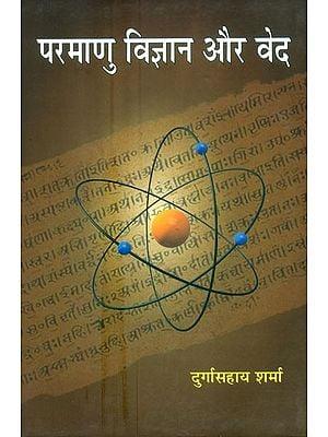परमाणु विज्ञान और वेद- Nuclear Science And Vedas