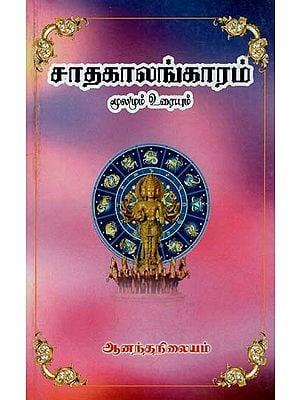 Sathagalangaram Vilakkaurai (Tamil)
