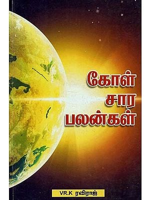 Kosara Benefits (Tamil)
