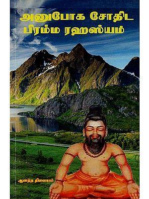 Anupoka Astrological Brahma Mystery (Tamil)