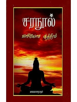 Vasi Yoga Sutra (Tamil)