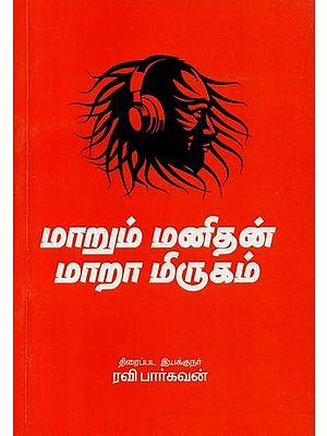 Maarum Manithan Maara Mirugam (Tamil)