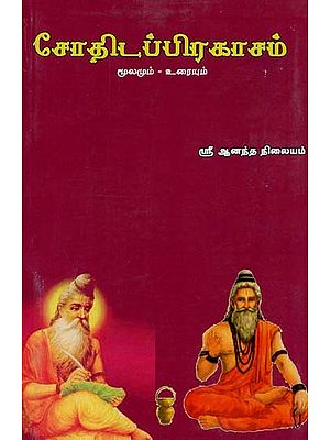 Astrology : Source and Text (Tamil)