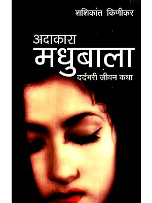 अदाकारा मधुबाला- दर्दभरी जीवन कथा- Actress Madhubala - Painful Life Story