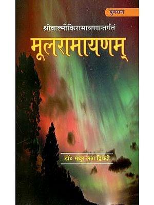 मूलरामायणम् बालकाण्ड प्रथमः सर्गः - Original Ramayanam Balkanda First Canto