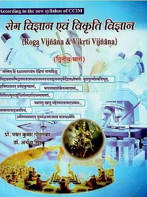 रोग विज्ञान एवं विकृति विज्ञान - Roga Vijnana & Vikriti Vijnana (Part- Two)