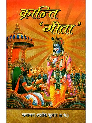 क्रान्ति 'गीता'- Kranti 'Gita'