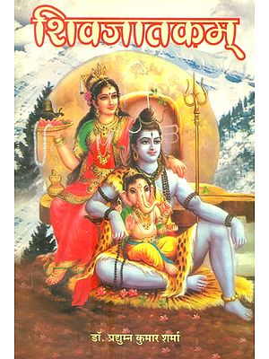 शिवजातकम्- Shiva Jatakam