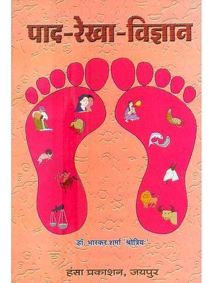 पाद-रेखा-विज्ञान- Pada Rekha Vijnana (Knowledge Of Miraculous Future From Feet)