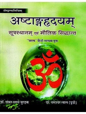 अष्टाङ्गहृदयम् सूत्रस्थान एवं मौलिक सिद्धान्त  - Ashtanga Hridayam Sutrasthan and Fundamental Principles