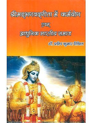 श्रीमद्भगवद्गीता में कर्मयोग एवम् आधुनिक भारतीय समाज- Karma Yoga and Modern Indian Society In Shrimad Bhagavad Gita