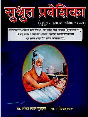 सुश्रुत प्रवेशिका - Sushruta Praveshika