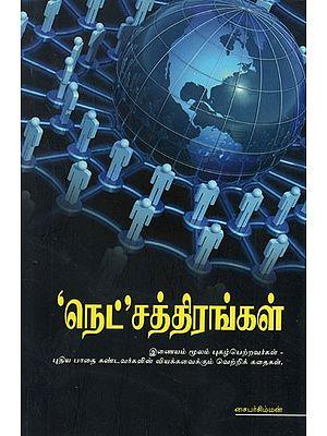 'Net' Chathirangal (Tamil)