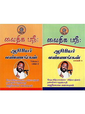 Asiriyar Ennangal in Tamil (Set of 2 Volumes)