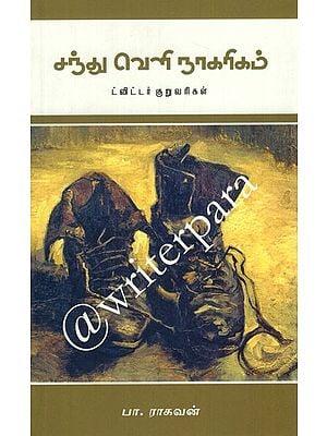 Sandhu Veli Nagarigam (Tamil)