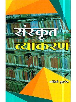 संस्कृत व्याकरण- Sanskrit Grammer
