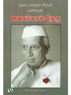 Nava Bharatha Sirpi Panditha Jawaharlal Nehru (Tamil)