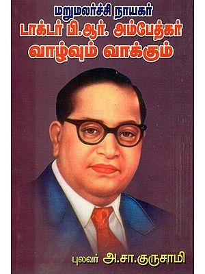 Dr. B. R. Ambedkar (Tamil)