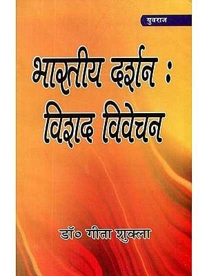 भारतीय दर्शन : विशद विवेचन - Indian Philosophy : Vivid Discussion