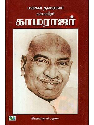 Makkal Thalaivar Karmaveerar Kamarajar (Tamil)