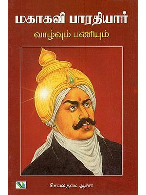 Mahakavi Bharathiyar - Vazhvum, Paniyum (Tamil)