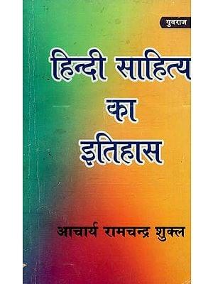 हिन्दी साहित्य का इतिहास : History of Hindi Literature