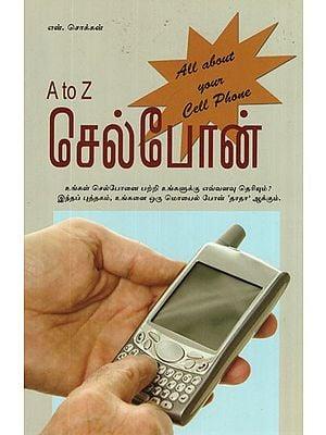 A to Z Cellphone (Tamil)